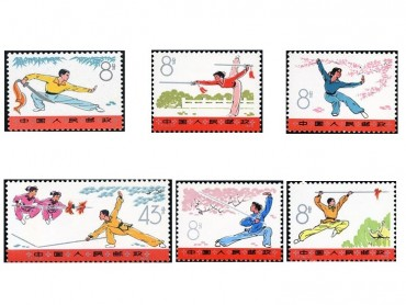Chinese Wushu and Kung Fu Postage Stamp