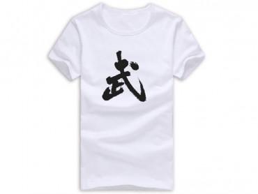 Kung Fu T-shirt Classic Chinese Wu Character White