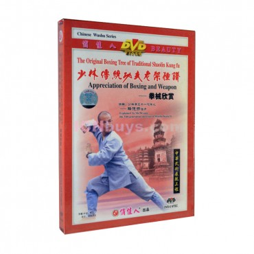 Shaolin Kung Fu DVD Shaolin Appreciation of Boxing and Weapon Video