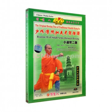 Shaolin Kung Fu DVD Shaolin Routin II of Small Arms-through Boxing Video