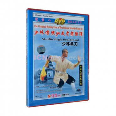 Shaolin Kung Fu DVD Shaolin Single Broadsword Video