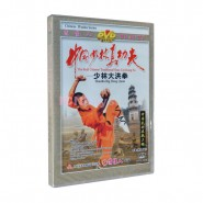 shaolin, shaolin kung fu, shaolin kung fu dvd, shaolin kung fu video, shaolin kung fu video dvd,  Shaolin Kung Fu DVD Shaolin Big Hong Quan Video