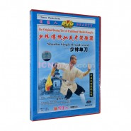shaolin, shaolin kung fu, shaolin kung fu dvd, shaolin kung fu video, shaolin kung fu video dvd, Shaolin Kung Fu DVD Shaolin Single Broadsword Video